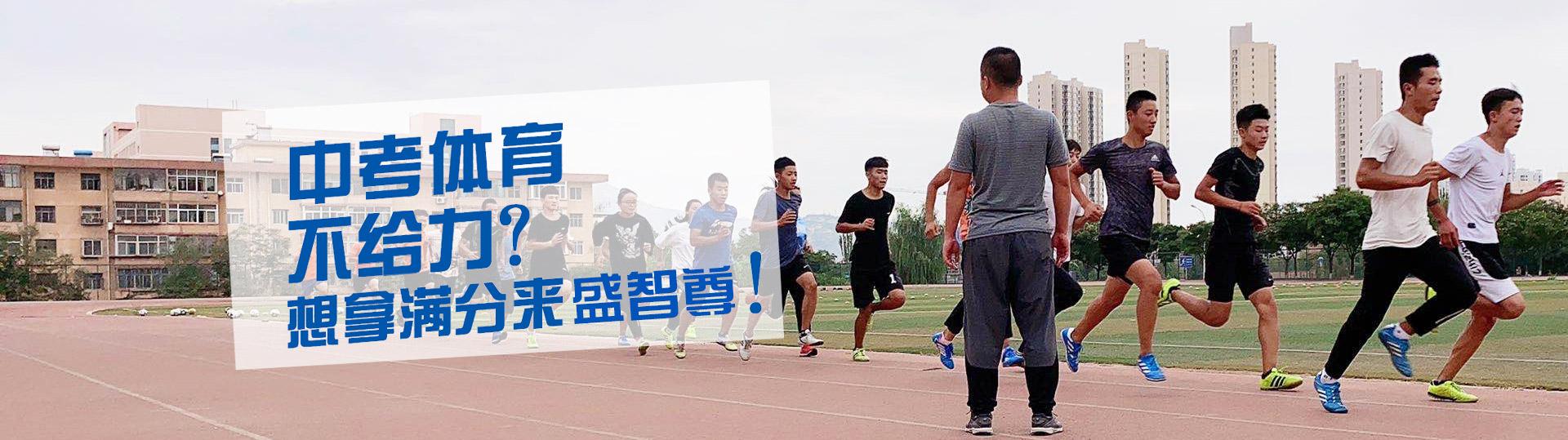 高考体育特长生培训